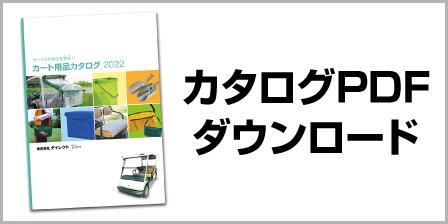 カタログPDF ダウンロード