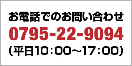 お電話でのお問い合わせ 0795-22-9094 (平日10:00〜17:00)